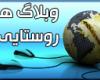 معرفی چند روستای شهرستان تویسرکان و وبلاگ هایشان