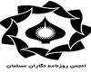 بیانیه انجمن روزنامه نگاران مسلمان در واکنش به فلیترینگ سایتهای خبری+اصل بیانیه