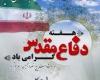 سرزمين خوزستان، مهمترين و اصليترين هدف رژيم عراق