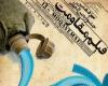 اکران فیلم های جشنواره مقاومت در نویسرکان