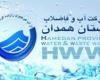 رونمایی ازنخستین پوستر همایش آبفای کشور در همدان