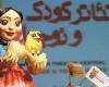 پیام معنادار؛ حلقه مفقوده در تئاتر کودک و نوجوان
