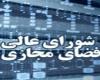 وظایف قوای 3 گانه در پیشبرد اهداف شورای عالی فضای مجازی