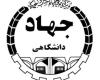 انعقاد تفاهم نامه همکاری بین جهاددانشگاهی و اداره کل استاندارد همدان