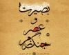 مستند بصیرت عاشورایی برای مقابله با جنگ نرم در همدان ساخته میشود