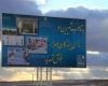 قرارداد فروش آب تالاب شیرین سو لغو شد