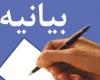 بیانیه سازمان بسیج طلاب و روحانیون استان همدان به مناسبت هفته بسیج