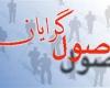 صادقیان، دبير شوراي اصولگرايان استان همدان شد
