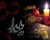 آیین های شب (چله)یلدا در منطقه قهاوند