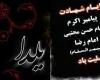 شب یلدا و شب شهادت پیامبر و امام حسن علیهم السلام