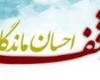 برگزاری نمایشگاه اسناد وقفی برای نخستین بار در همدان