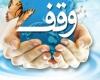 برگزاری نمایشگاه عملکرد اوقاف در همدان
