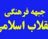 9 دی مدال افتخار و قدرت نمایی انقلاب اسلامی در عرصه فرهنگ