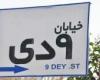 نامگذاری خیابانی در ملایر با نام 9 دی