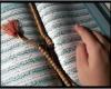 مرحله استانی مسابقات قرآن استان همدان آغاز شد