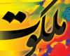 جشنواره ملی ملکوت در تویسرکان برگزار میشود