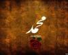 من عاشق محمد(ص) هستم را لایک کنید