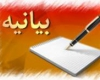 بیانیه تشکل های سیاسی دانشگاه آزاد اسلامی واحد همدان در محکومیت هتک حرمت به ساحت مقدس پیامبر اعظم(ص)