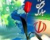 صدور بیانیه حوزه علمیه همدان به مناسبت یوم الله 22 بهمن 93