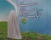 نمایشگاه عفاف وحجاب در بند زنان زندان مرکزی همدان برگزار شد
