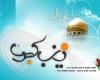 جشن میلاد حضرت زینب(س) در کانون زینبیه همدان برگزار می شود