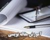 آموزش اصول مقالهنویسی در آموزشگاههای آزاد فنی و حرفه ای همدان