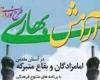 اجرای طرح آرامش بهاری در 5 بقعه شاخص شهرستان رزن