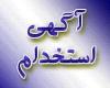 استخدام 56 آتش نشان مرد در استان همدان