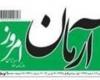 توهین روزنامه اصلاح طلب و حامی دولت نسبت به شهدای غواص