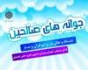 افتتاح طرح جوانههای صالحین با شعار نشاط و تعالی در پرتو قرآن و نماز در همدان