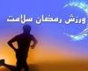 توصیه هایی برای ورزشکاران در ماه مبارک رمضان