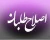 افطاری اصلاح طلبان رزن با طعم انتخابات!