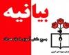 بیانیه سازمان بسیج دانش آموزی استان همدان بمناسبت روز جهانی قدس