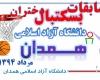 همدان میزبان دختران بسکتبال  لیست دانشگاه آزاد اسلامی کشور