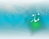 عید سعید فطر و برگزاری نمازی برای عرض بندگی+اخبار و تصاویر
