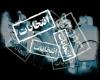 پشت پرده لیست انتخاباتی «مجتهدان نواندیش و جوان»/حمایت اجباری اصلاحطلبان از لیست هاشمی و روحانی