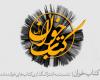 فراخوان ثبت نام اولین نشست استانی «کتابخوان» در همدان