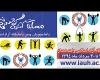همدان میزبان  مسابقات آمادگی جسمانی پسران دانشگاه آزاد اسلامی سراسر کشور