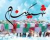 دو شهید گمنام در شهر شیرین سو آرام میگیرند