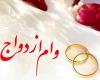 اعطا 222 میلیارد تومان وام ازدواج به زوجهای جوانان استان همدان