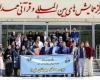 استارت موسسه افق جوانان فردا در مرکز همایش های بین المللی و قرآنی همدان