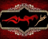 بیرقهای ماتم حسینی در همدان برپا شد