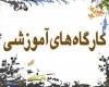 معاون توسعه منابع و پشتیبانی اوقاف و امور خیریه استان همدان: