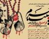جشنواره «حبیب حرم» در همدان  برگزار میشود