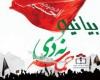 بیانیه سازمان بسیج دانش آموزی استان همدان به مناسبت 9 دی