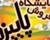 افتتاح نمایشگاه فروش پاییزه در همدان