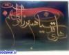 """نمایشگاه """"خوشنویسی و نقاشی خط""""در تویسرکان افتتاح شد/عکس"""