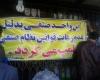 انجام بیش از ۶ هزار مورد بازرسی از واحدهای صنفی اسدآباد