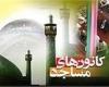 52 کانون فرهنگی و هنری مساجد میزبان طرح اوقات فراغت جوانان