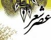 پنجمین عصر شعر انجمن ادبی درمجتمع فرهنگی هنری ابن سینا برگزارمی شود
